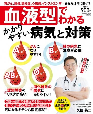 血液 コロナ に なり 型 やすい 新型コロナ:新型コロナの感染率、血液O型「9~18%低い」 米調査