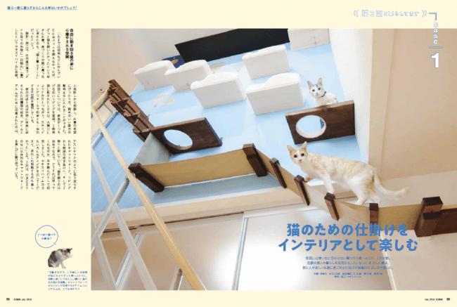 猫・犬と暮らしている工夫満載のお宅を4軒ご紹介