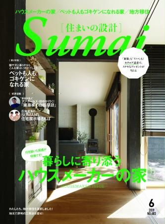 『すまいの設計』6月号表紙
