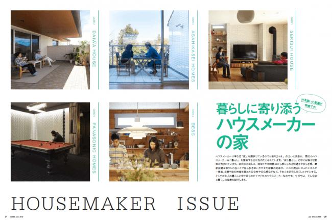 巻頭特集は「暮らしに寄り添うハウスメーカーの家」