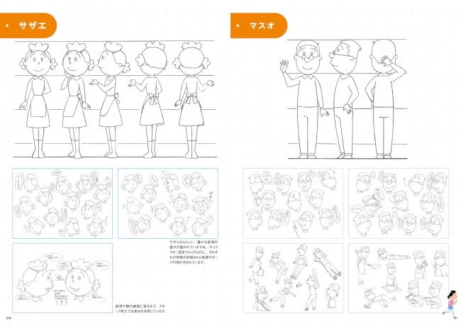 初公開となるキャラクターの設定・美術資料集が盛りだくさん!