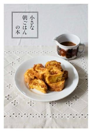 特別付録の「小さな朝ごはんの本」