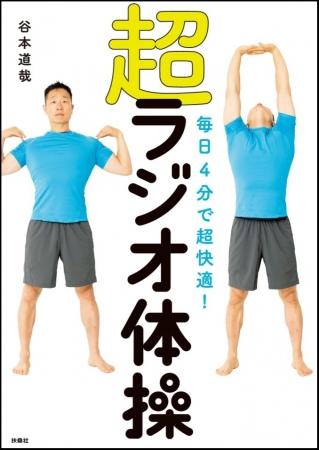 体操 ダウンロード ラジオ 動画