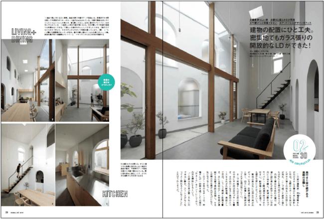 巻頭特集は建築家が設計した個性的な建築事例が満載!