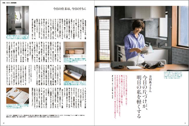 井田典子さん 今日の片づけが、明日の私を軽くする