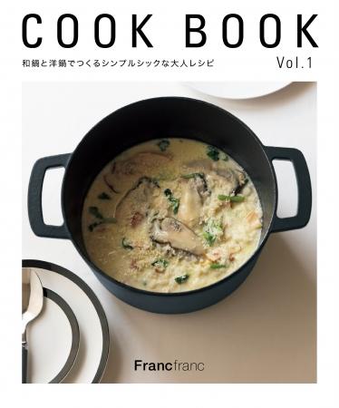 『COOK BOOK Vol.1』