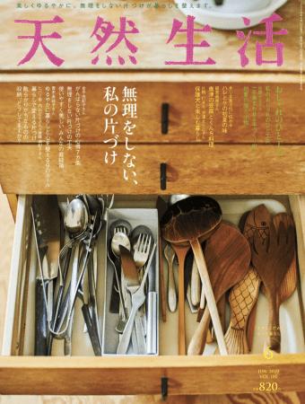 『天然生活』6月号表紙