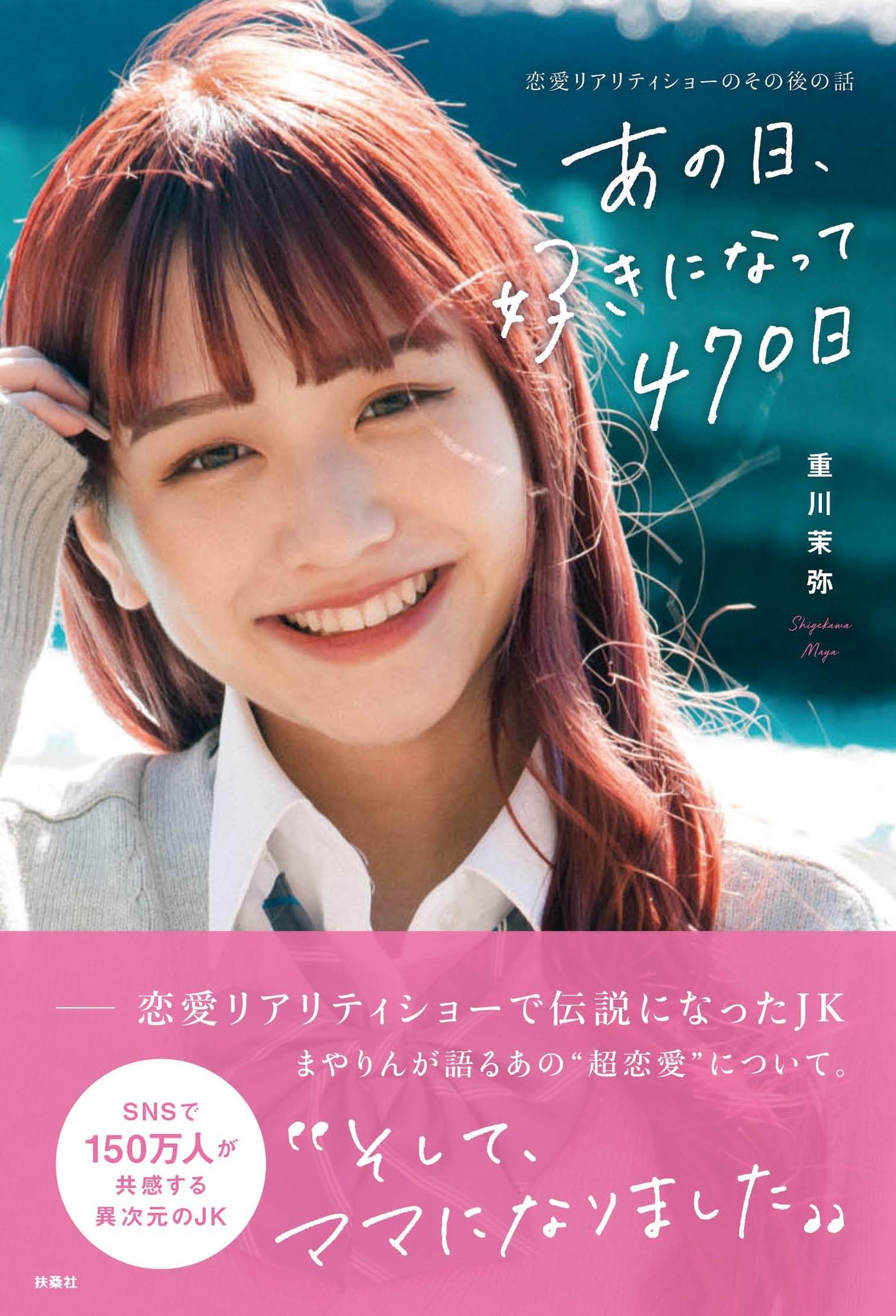 """しげ かわ まや 『今日好き』女子高生モデル""""まや""""重川茉弥、妊娠&6月結婚発表"""