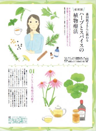 森田敦子さんに教わる 症状別ハーブとスパイスの植物療法