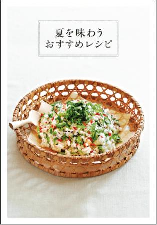 別冊付録 夏を味わうおすすめレシピ