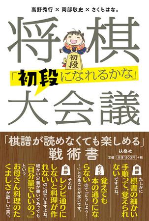 『将棋「初段になれるかな」大会議 』表紙