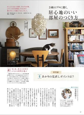 インテリアスタイリスト 石井佳苗さんからは、よりくつろげる空間にするための数々のヒントを教わります。
