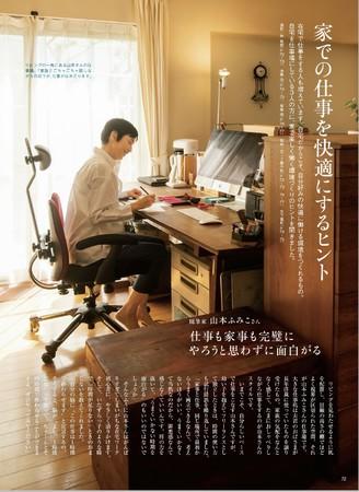 上は在宅で仕事をされる、随筆家の山本ふみこさん。このほか一級建築士のハギヤマジュンコさん、アトリエ クラフトログ主宰の井上陽子さんに家での仕事を快適にするヒントをも教えていただきます。