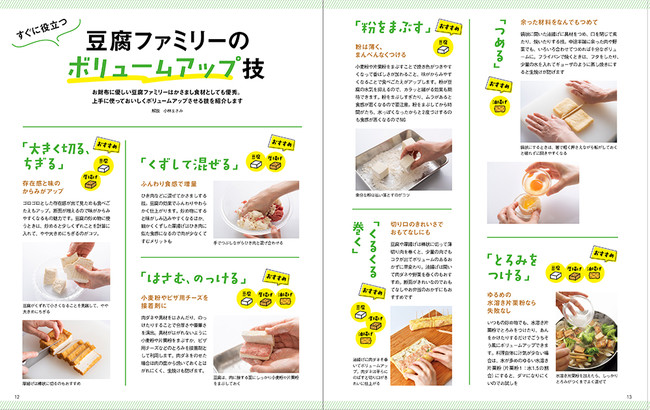 豆腐ファミリーを使えば、ボリューム感のある料理がつくれます