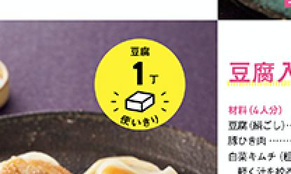 豆腐のアイコン