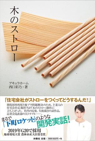 『木のストロー』表紙