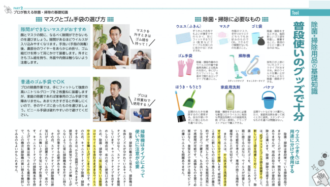 除菌・掃除用品の基礎知識