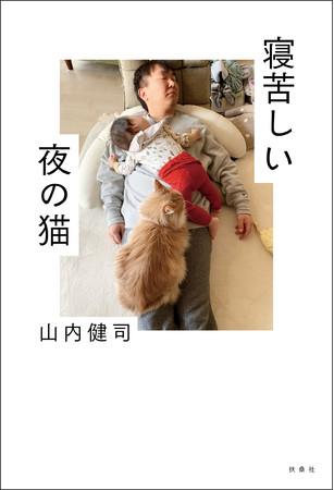 『寝苦しい夜の猫』書影