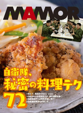 『自衛隊、秘密の料理テク72』表紙