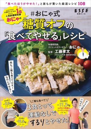 『#おにゃ式 糖質オフの「食べてやせる」レシピ』表紙