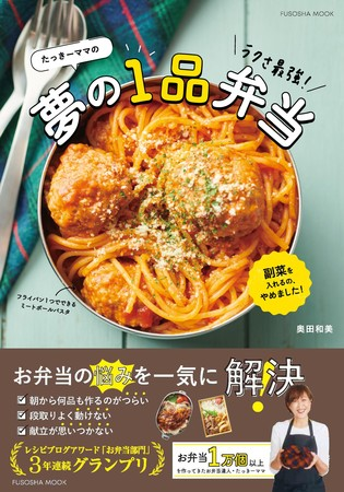 『たっきーママの ラクさ最強!夢の1品弁当』表紙