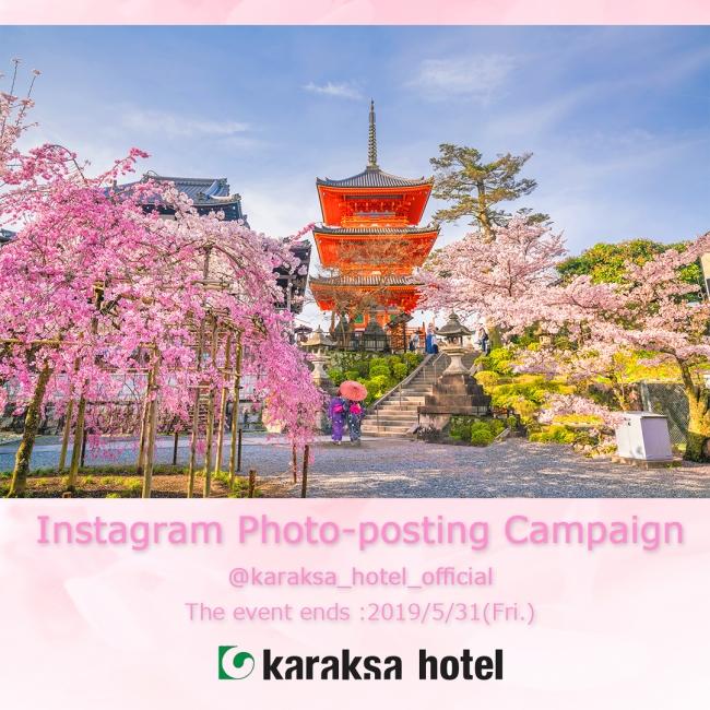 からくさホテルプレミア東京銀座 開業記念♪春の写真投稿キャンペーン