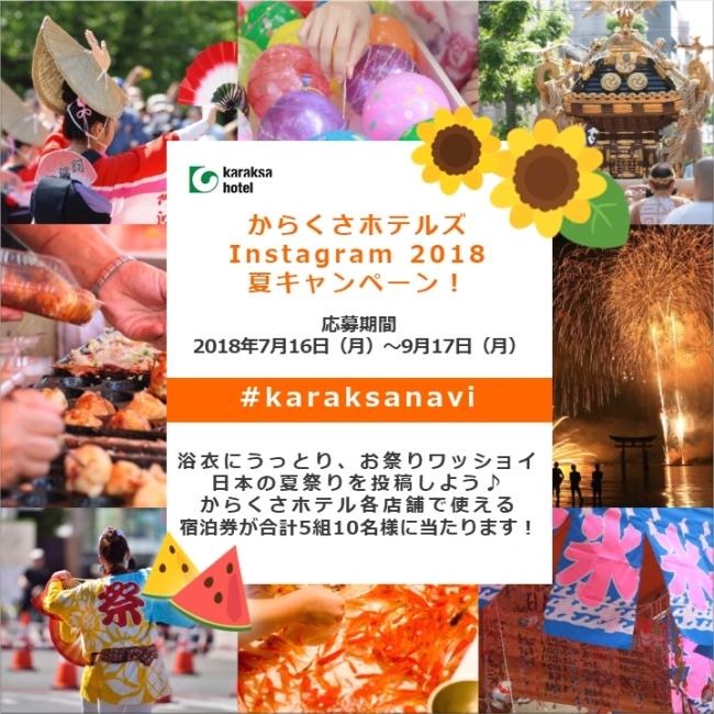 #karaksanaviで「日本の夏祭り」を投稿すると宿泊券が当たる! からくさホテルズInstagram 2018夏キャンペーン!