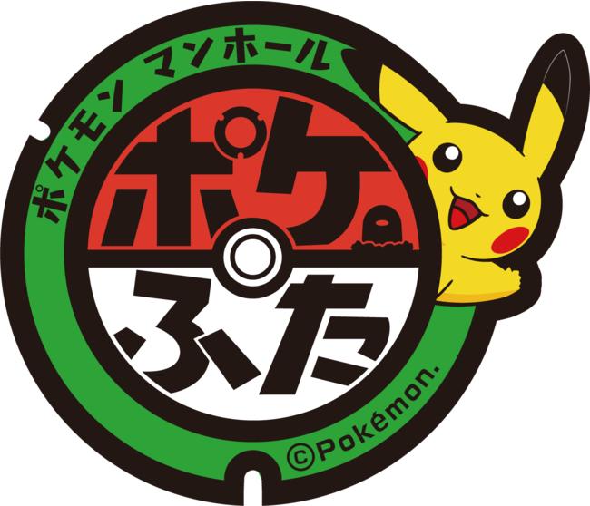 『ポケふた』ロゴ
