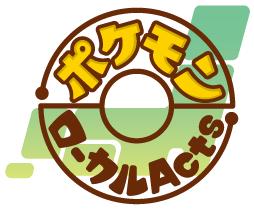 「ポケモンローカルActs」ロゴ