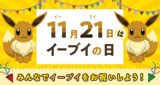 正式認定!11月21日は「イーブイの日」!!|株式会社ポケモンのプレス ...