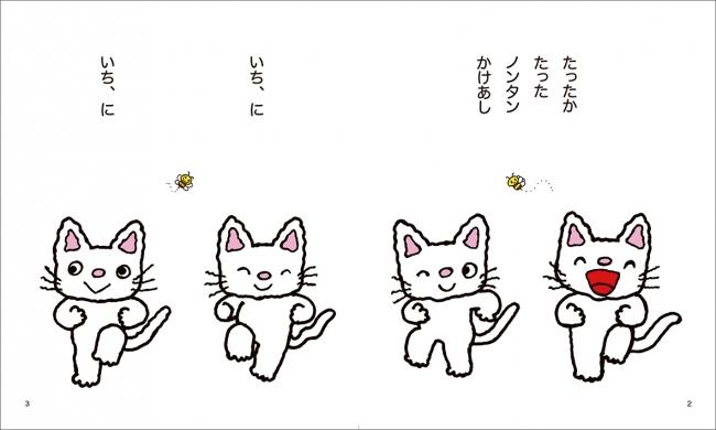 絵本「ノンタン」シリーズの新刊『ノンタンたいそう1・2・3』4月