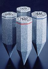 埋設タイプの「方除石」(ほうよけいし)