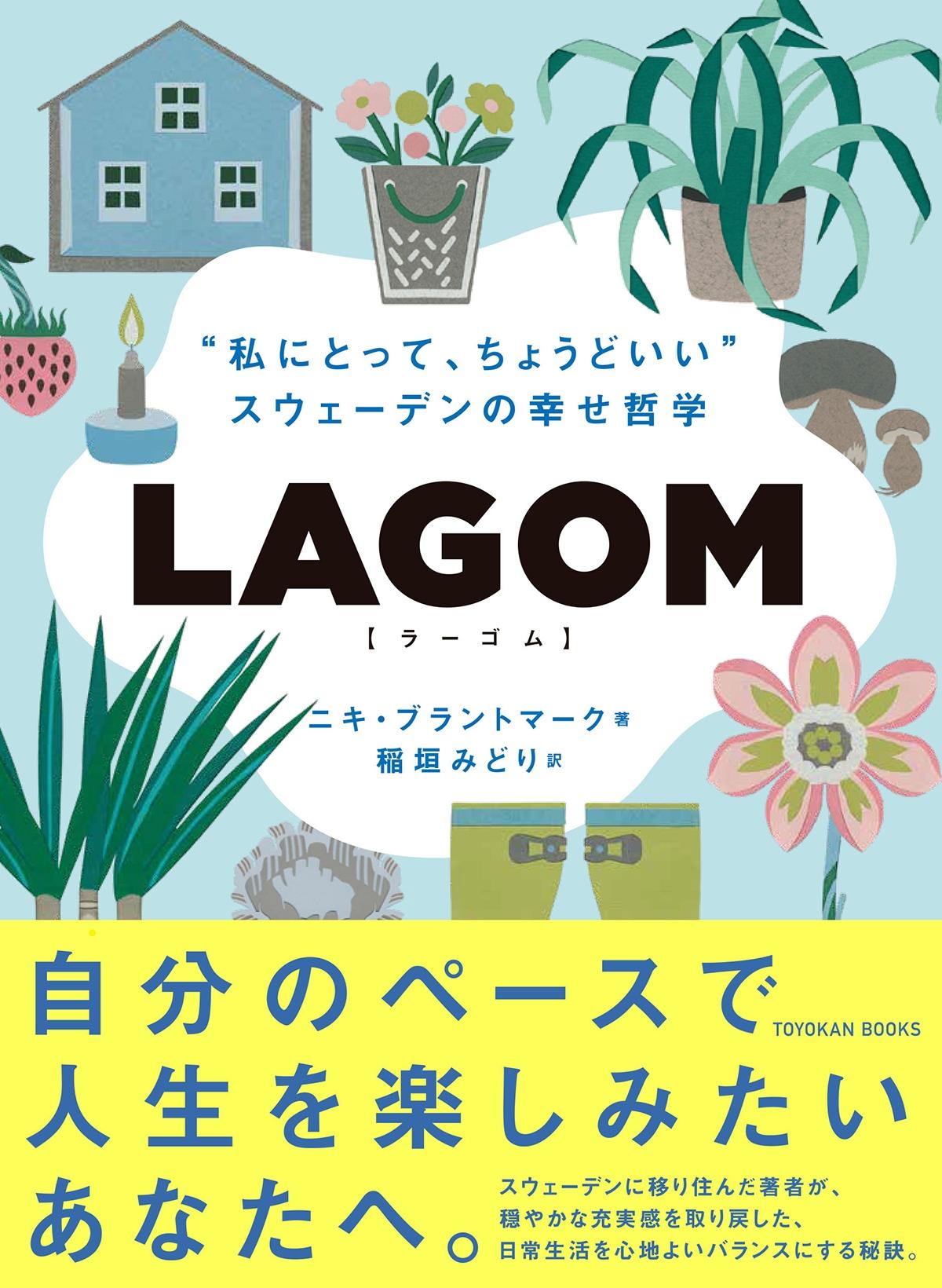 """私にとって、ちょうどいい」が一番。スウェーデンの幸せ哲学""""LAGOM ..."""