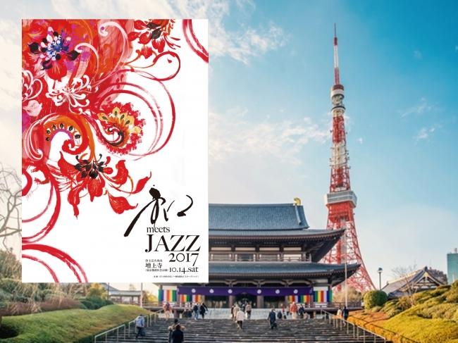 WMJ2017イメージ&増上寺