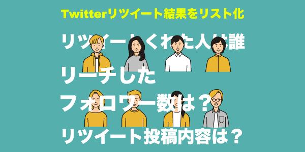 リツイート twitter