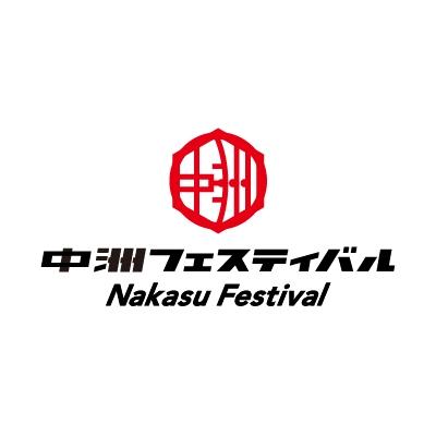【中洲フェスティバル】ロゴ