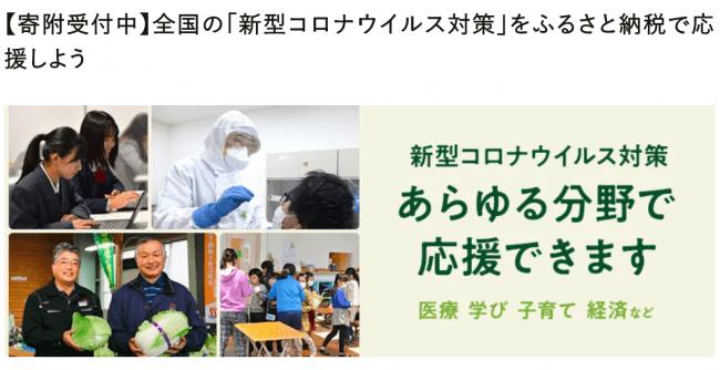 ふるさとチョイス、自治体による新型コロナウイルス対策への支援プロジェクトで、ふるさと納税の寄付総額3億円を突破