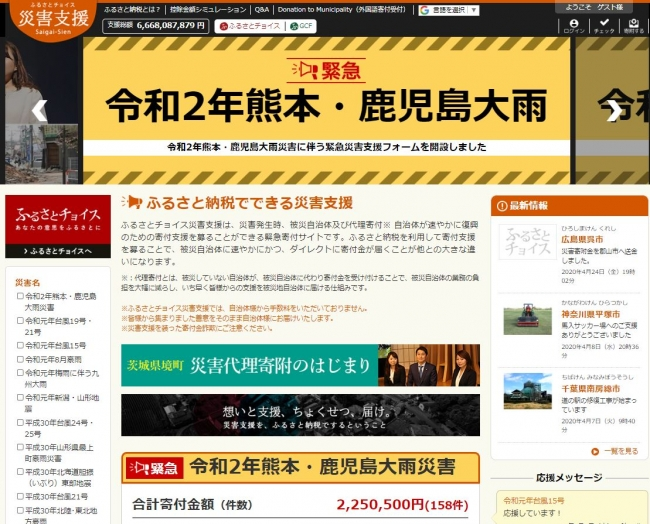 トラストバンク、ふるさとチョイス災害支援で、令和2年熊本・鹿児島 ...
