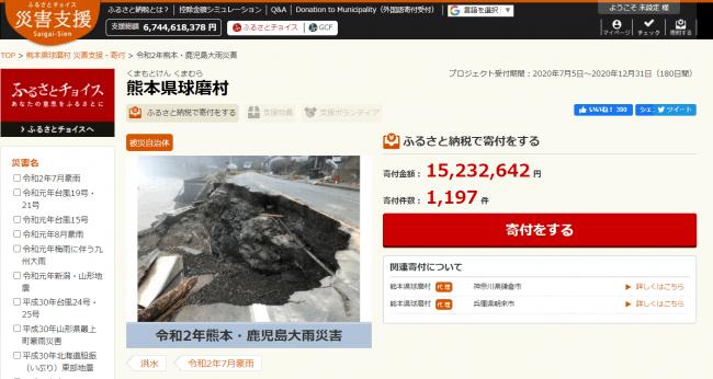 ふるさとチョイス災害支援の寄付申し込みページ(熊本県球磨村)