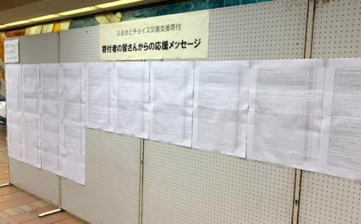 避難所に掲示されている寄付者からの応援メッセージ(熊本県八代市提供)