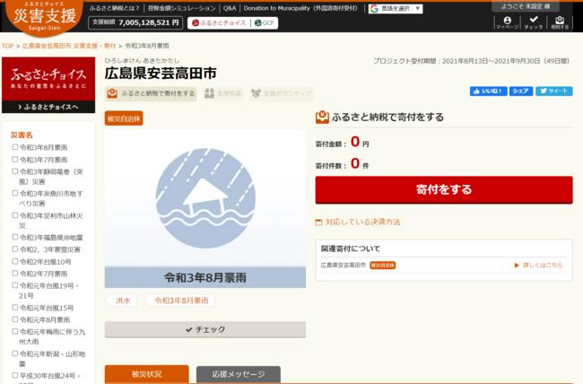 「ふるさとチョイス災害支援」広島県安芸高田市の寄付受け付けページ