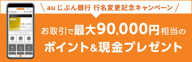 Au じ ぶん 銀行 キャンペーン Auじぶん銀行の住宅ローン キャンペーンコードは?/2021