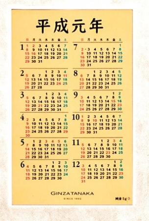 貴金属の老舗 GINZA TANAKA:「純金平成ビッグカレンダー」をカレンダーの日の12月3日(月)より販売
