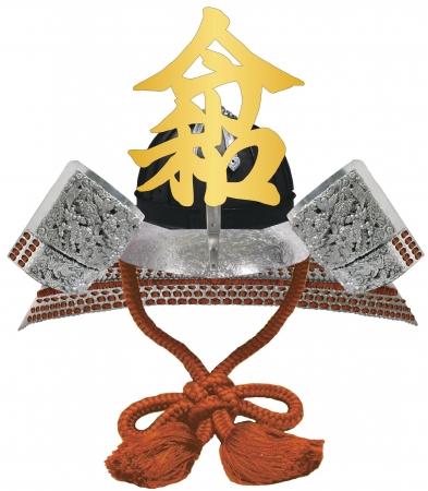 「純金・純銀兜 令和」※イメージ