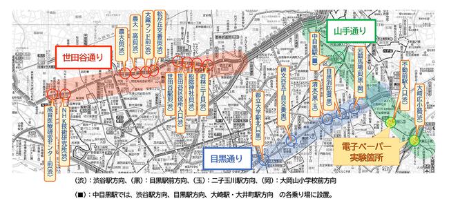 東急 バスナビ 渋 12