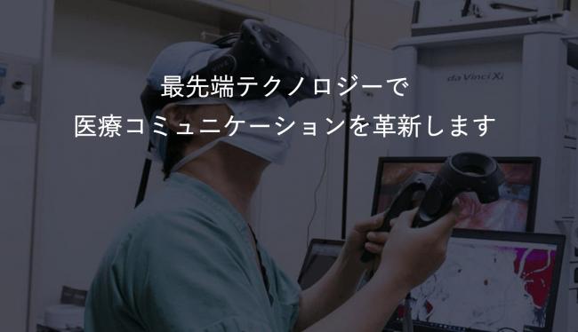 医療コミュニケーションツールHoloEyesXR