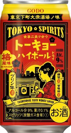 トーキョーハイボール(2019年3月12日発売)