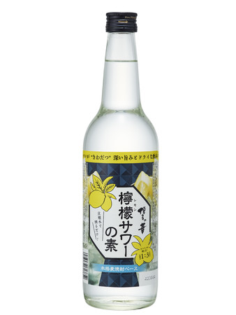 博多の華 檸檬サワーの素