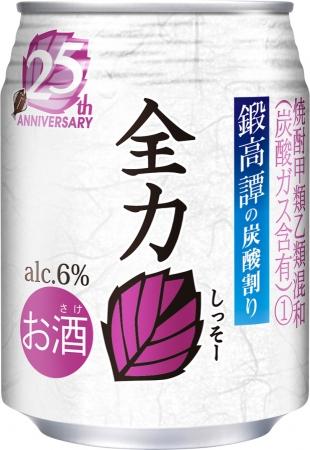 サンプリング用限定品(非売品)「鍛高譚」の炭酸割り「全力しっそー」250ml
