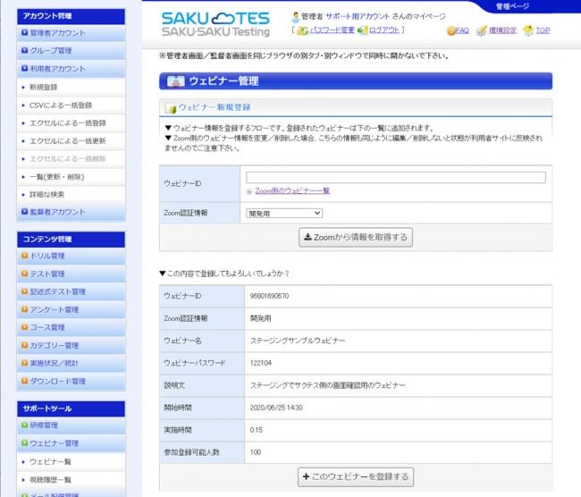 Zoomウェビナー情報をサクテス管理者画面へ登録